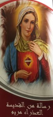 نبذة تحمل كيف نقتدي ونتعلم من حياة القديسة العذراء مريم احصل عليها مجانا